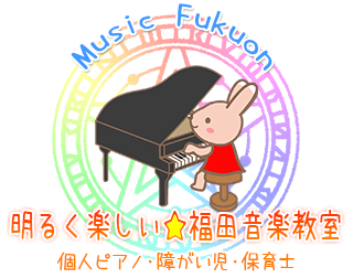ピアノ教室バナー画像